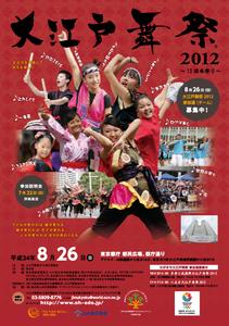 2012leaflet
